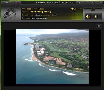 EarthMediaCenter Webcam