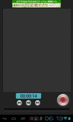 secret voice recorder apps android 5