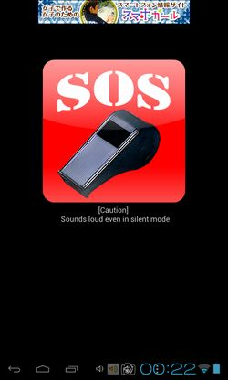 sos apps for android 1