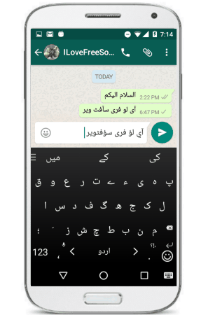 Free Urdu Keyboard Apps For Android opening