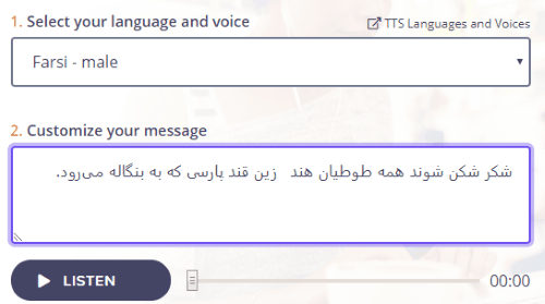 Persian Text to speech engine